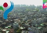 서울시, 뉴타운·재개발 28개 구역 첫 직권해제 결정