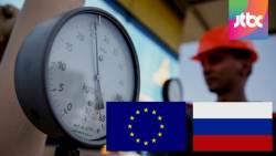 EU, '반독점법 위반 혐의' 러시아 국영 가스회사 제소