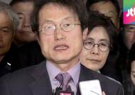 조희연 1심 당선무효형…법원, 허위사실 유포 인정