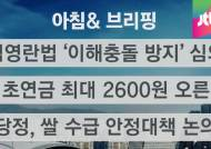"""""""기초연금 2600원 오른다…최대 20만 2600원 지급"""""""