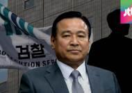 또 불거진 이완구 의혹…이번엔 '수사 모니터링' 정황