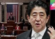 """미국 연방의원 25명 """"과거사 직시하라"""" 일본에 서한"""