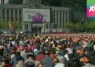 민주노총 총파업 예정대로…전교조·전공노 일부 동참