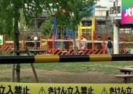 도쿄 도심 공원 놀이터서 고농도 방사선 검출 '충격'
