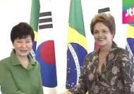 """박 대통령 """"한-메르코수르 경제협력 논의 진전 희망"""""""