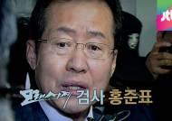 '정치자금' '배달사고'…홍준표-박철언의 평행이론?