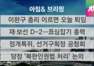 박 대통령, 이르면 오늘 이완구 총리 사표 수리할 듯