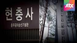 공공기관끼리 '충무공 유물' 소유권 다툼…무슨 일이?