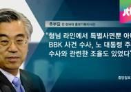 """MB 측근 """"노건평-이상득 형님라인 밀약 있었다"""" 폭로"""