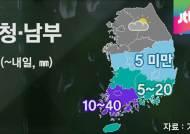 [날씨] 충청·남부 비…중부 초여름 더위