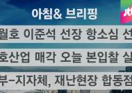 오늘 세월호 이준석 선장 등 선원 15명 항소심 선고