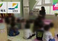 전북·강원, '어린이집 누리과정' 예산 지원 결국 중단