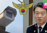 """강신명 경찰청장 """"CCTV로 사람 찍는 것도 교통정보"""""""