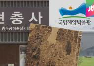 현충사-국립해양박물관, '충무공 유물' 소유권 다툼
