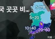 [날씨] 전국 비…남부 호우특보
