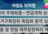 여야 원내대표 주례회동…'공무원연금 개혁' 논의