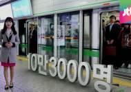 강남역, 하루 10만명 북적…대중교통 이용 분석해보니