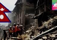 """네팔 대지진 사망자 수 5000명 넘어…""""1만 명 전망"""""""