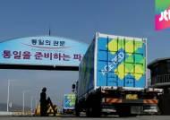 5·24 제재 조치 이후 5년 만에 대북 비료 지원 재개