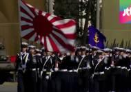일본 자위대 어디든 파병…우리에게 미칠 영향은?