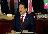 [청와대] 아베, 미국서 과거사 물타기…우리정부 '태평'