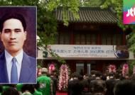 윤봉길 의사를 기리며…상하이 '매헌 기념관' 재개관