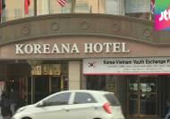 [뉴스브리핑] 코리아나 호텔 화장실서 '가짜 폭발물'