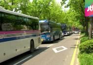 서울 시내 곳곳에선 '관광버스 대란'…뚫을 길 없나?