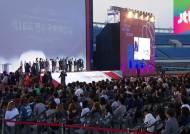 영화에 취한 봄날의 전주…'국제영화제' 개막식 열려