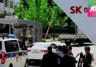 이천 SK하이닉스 공장서 질소 누출…직원 3명 숨져