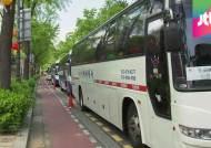 유커 관광버스 '주차장 대란' 반복…해결책은 없나?