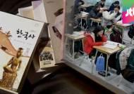 2017학년도 대입 전형 수시 70%…한국사 입시 반영