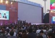 영화에 취한 봄날의 전주…국제영화제 화려한 개막