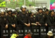세월호 시위대-경찰 밤새 충돌 끝 대치…차벽도 재등장