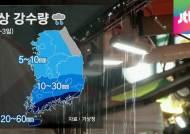 [날씨] 오늘 밤 서쪽부터 비소식…내일 전국 확대