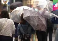 [날씨] 찌푸린 휴일…늦은 오후까지 빗방울