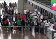 [뉴스브리핑] 연휴 이틀간 30만명 넘게 인천공항 이용