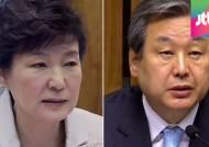 [청와대] '연금 개혁' 놓고 당청 또 충돌…그 결과는?