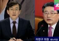 """[인터뷰] 이한구 의원 """"공적연금 개혁…혹 떼려다 혹 붙여"""""""