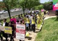 경남의 어린이날…노란 조끼 입고 거리로 '급식집회'
