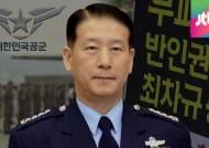 [단독] 최차규, 개인비리 제보자 색출 지시…헌병대 동원