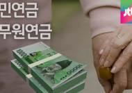 """국민연금 불똥…""""소득대체율 높여야""""vs""""소비 위축"""""""