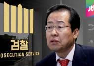 검사 출신 홍준표, 재판 대비?…상황 따라 '치밀 대응'