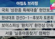 국회 기재위, 경남기업 '특혜 대출 의혹' 현안보고