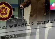 [탐사플러스] 관광지서 배우는 선진의정?…한해 100억원 '펑펑'