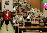 [탐사플러스] 연 2200억원 잡아먹는 지방의회…폐지론도 거론