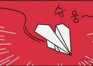 """[소중리포트] 종이비행기 오래 날리기 고수의 비결은 """"80도 위로 던져라"""""""