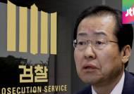 검사 출신 홍준표, 재판 염두? 상황 따라 치밀한 대응