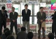 """""""공정보도 위한 파업""""…MBC노조, 항소심서도 '무죄'"""
