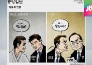 [오늘의 만평] '태수'는 떨었는데…'강우석'은?